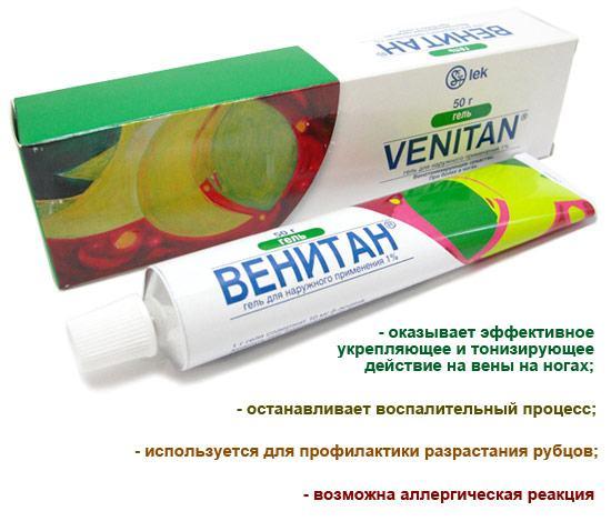 Венитан - один из лучших аналогов гепариновой мази