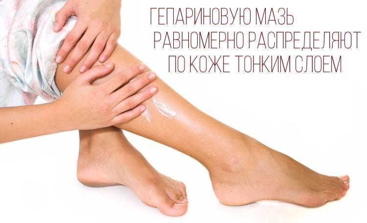 Гепариновая мазь на ногах