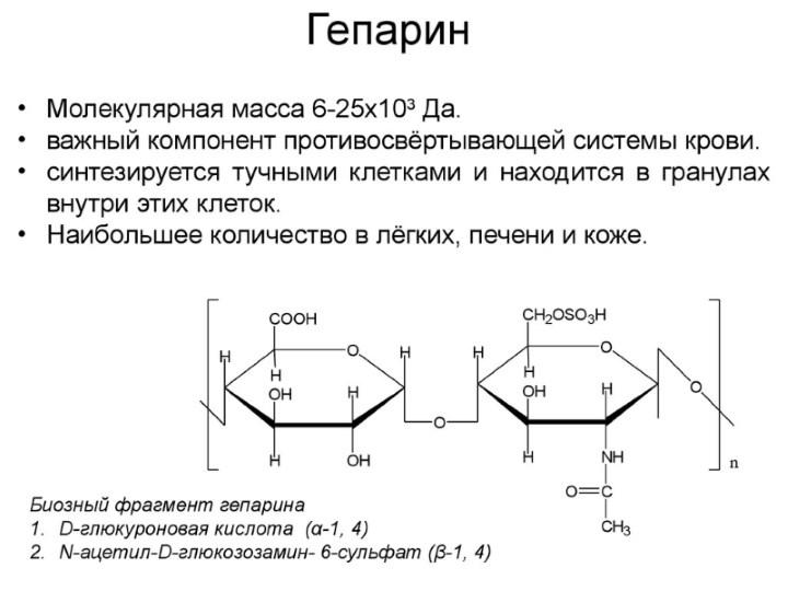 Гепарин - главное действующее вещество мази