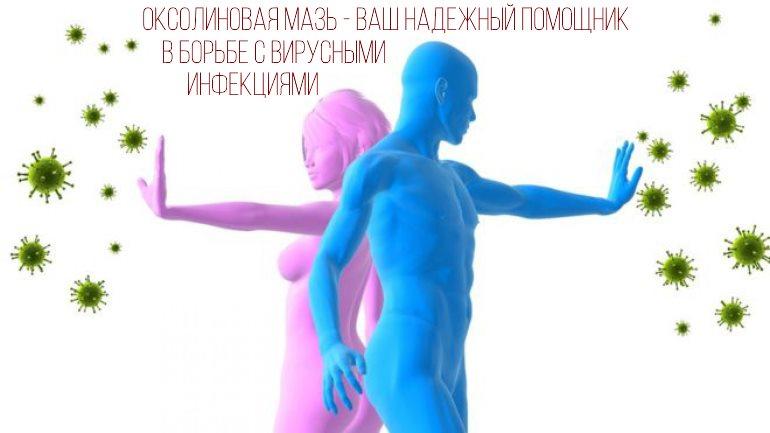 Оксолиновую мазь показано принимать в качестве профилактического средства