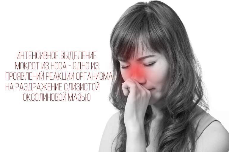 Интенсивное выделение слизи с носа