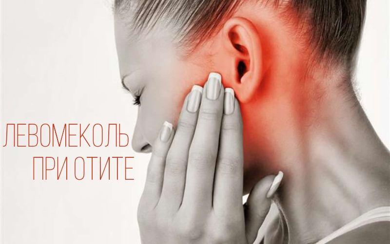 Воспаление ушей носит название отит