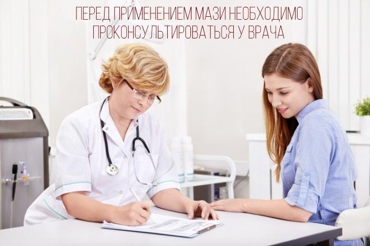 Перед применением тетрациклиновой мази важно проконсультироваться с врачом