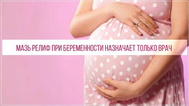 Применение мази релиф при беременности и лактации