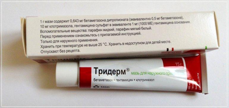 тридерм эффективно снимает воспалительные процессы