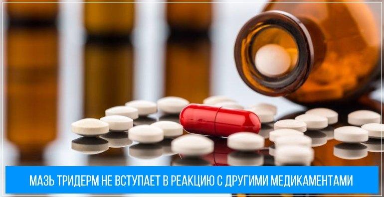 Мазь тридерм не вступает в реакцию с другими лекарствами