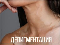 Депигментация кожи - аллергическая реакция на мазь тридерм