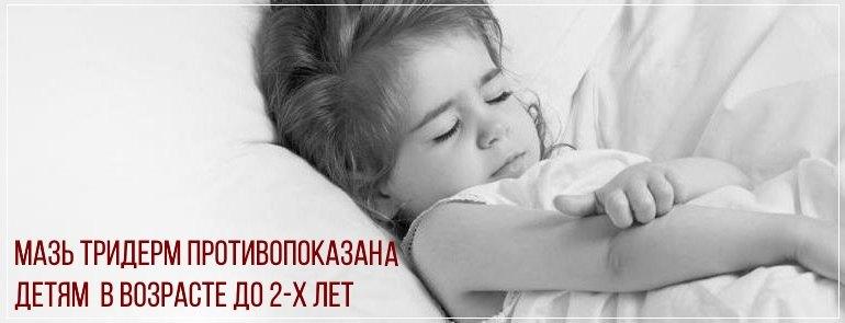 Мазь тридерм запрещено использовать в возрасте до 2-х лет
