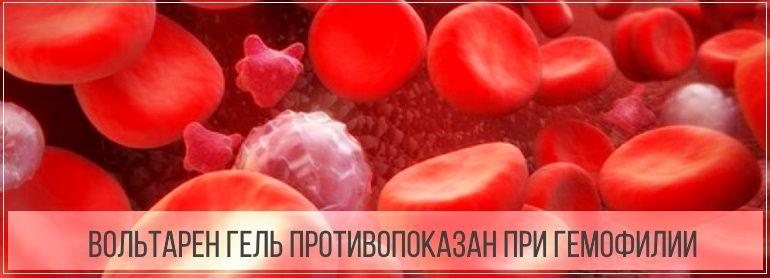Вольтарен гель не стоит применять при проблемах с кровью