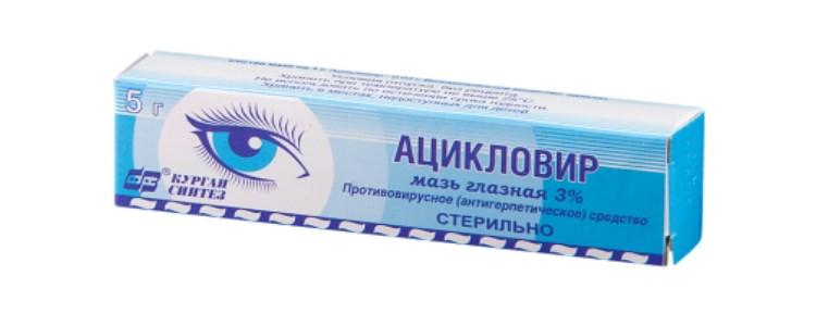 Глазная мазь Ацикловир 3%