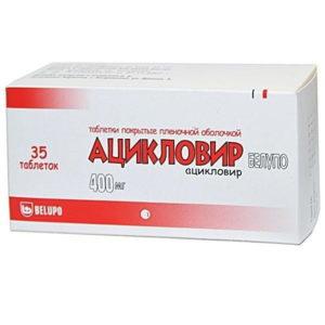 Активный ингредиент лекарства - Ацикловир