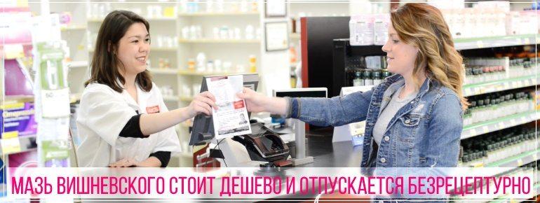 Мазь Вишневского по цене доступна каждому