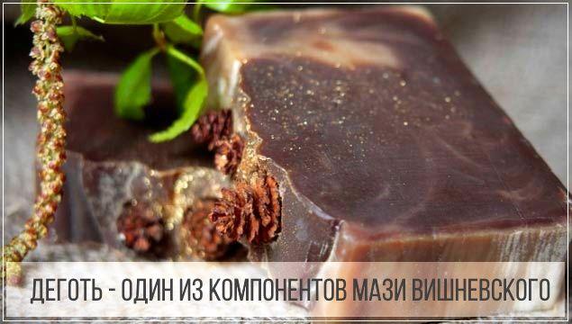 Деготь является одним из основных компонентов мази Вишневского