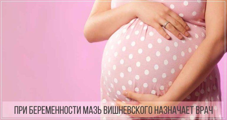 Можно ли использовать мазь Вишневского при беременности