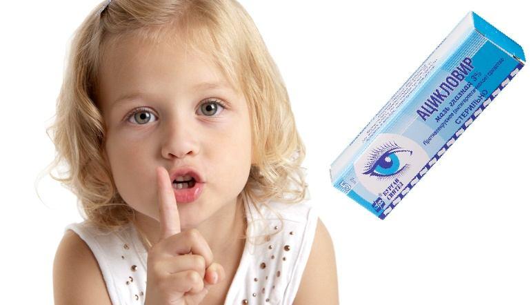 Детям показана мазь Ацикловир глазная