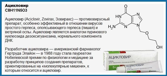 Ацикловир - выраженный противовирусный препарат