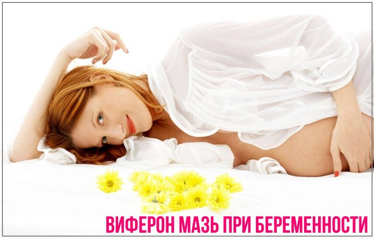 Рекомендации по применению мази виферон при беременности