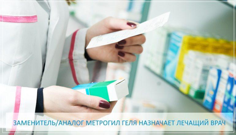 Заменитель или аналог метрогил геля назначает только врач