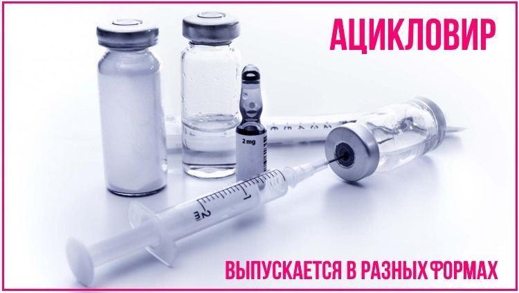Форма выпуска Ацикловира