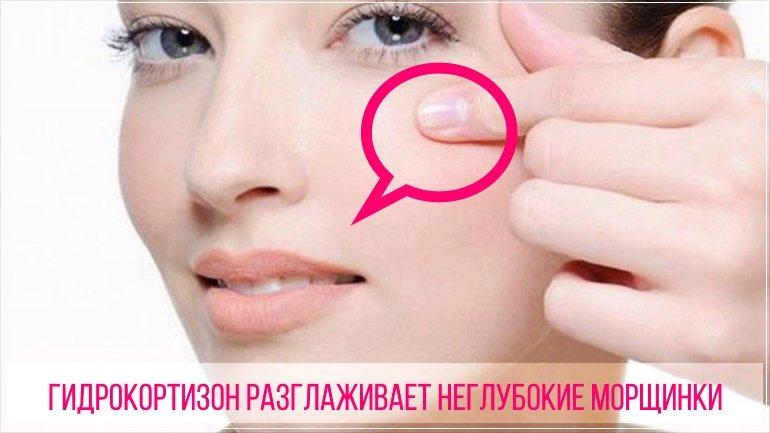 Гидрокортизон при правильном использовании разглаживает морщинки