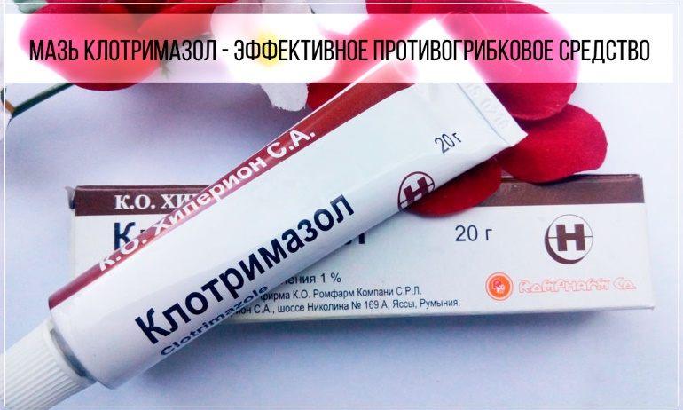 Мазь Клотримазол - эффективное противогрибковое средство