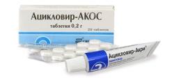 Формы выпуска препарата Ацикловир
