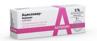 Мазь Ацикловир Акрихин является местным противовирусным средство