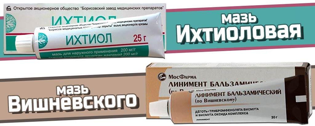 Аналог препарата - Ихтиоловая мазь