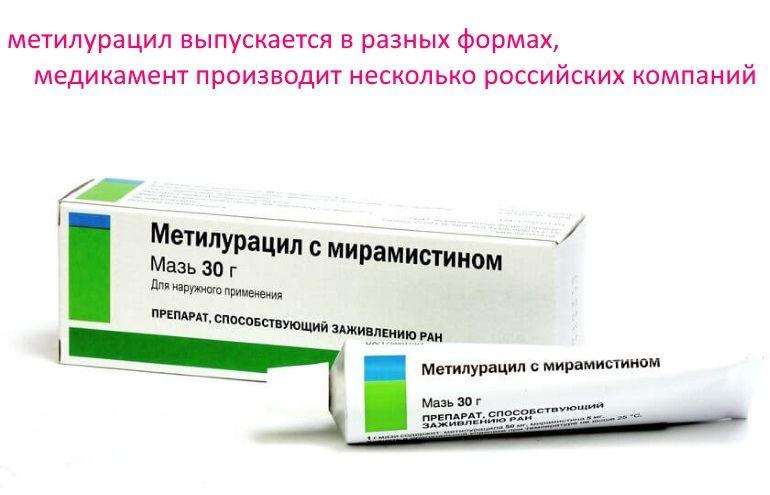 Метилурацил выпускает несколько российских компаний