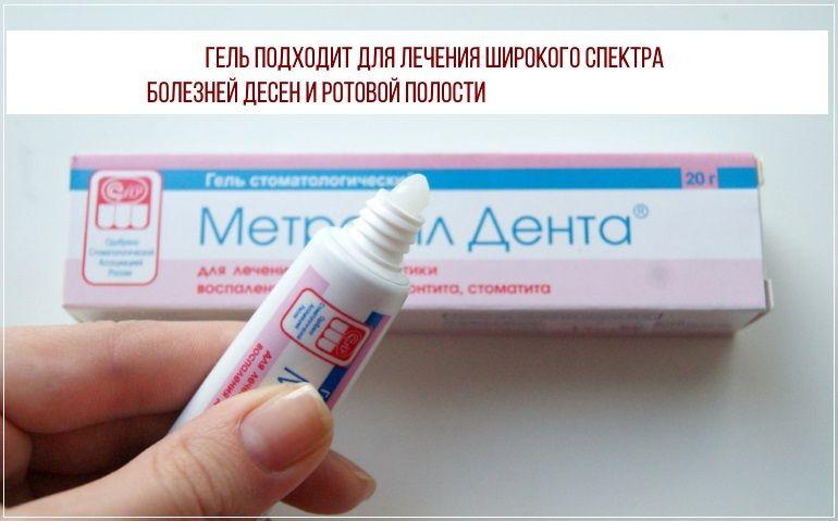 Метрогил Дента - комбинированный препарат антибактериального типа
