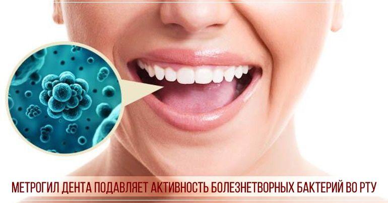 Фармакологическое действие метрогил дента