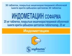 Таблетки индометацин софарма
