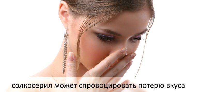 Побочные эффекты при нанесении мази солкосерил