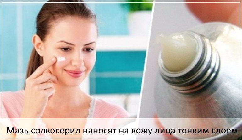 Солкосерил наносят на кожу лица тонким слоем