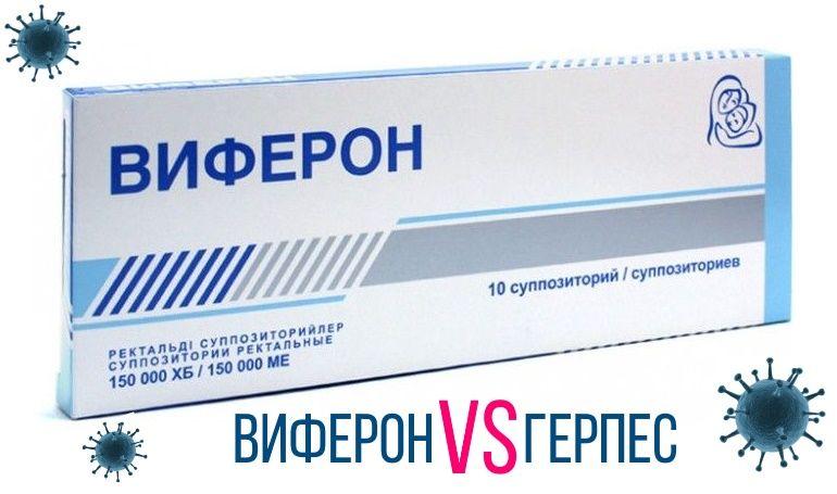 Виферон эффективно противостоит вирусу герпеса
