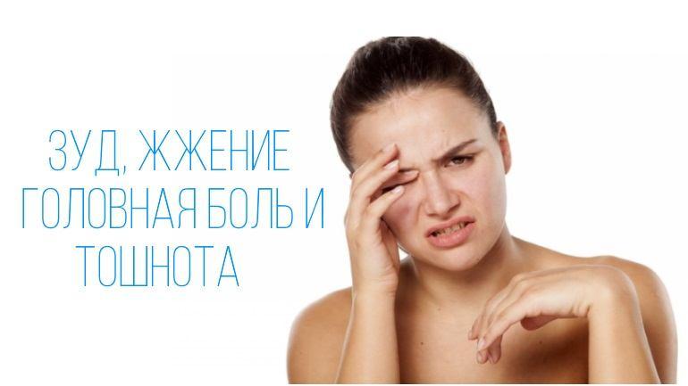 Побочные эффекты при использовании мази Ацикловир глазная
