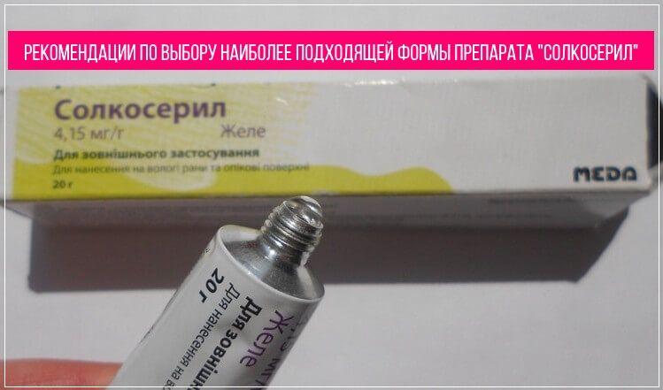 Рекомендации по выбору наиболее подходящей лекарственной формы препарата Солкосерил