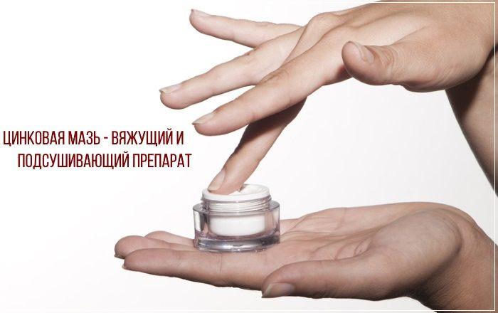 Цинковая мазь - фармакологические свойства