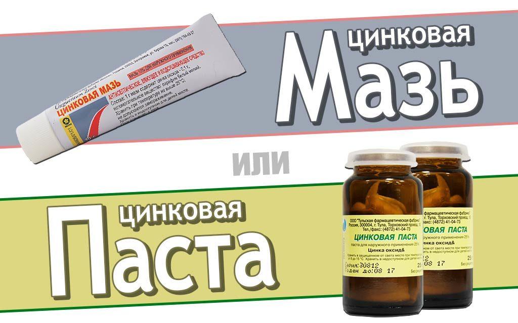Цинковая паста - препарат с аналогичным действием