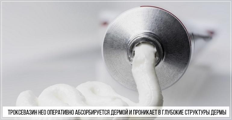 Троксевазин глубоко проникает в кожные ткани