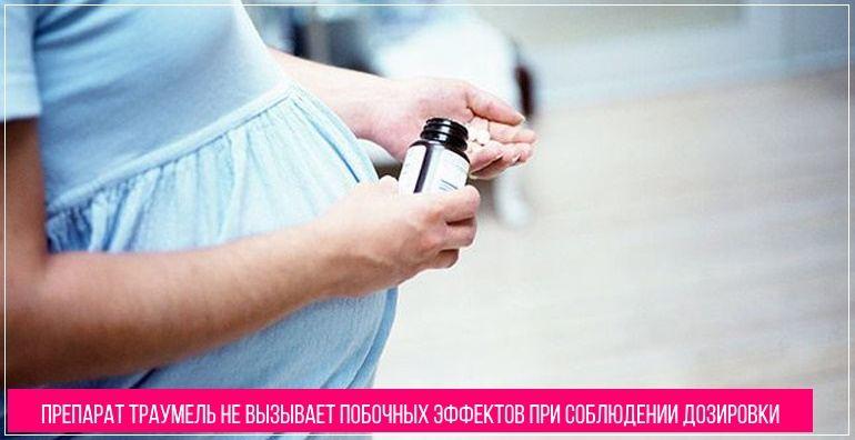 Препарат траумель назначают с 3 триместра беременности