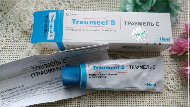 Мазь Траумель - безопасный и экологически чистый препарат