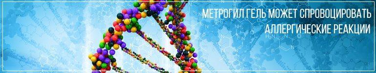 Метрогил гель может спровоцировать зуд, жжение, отек