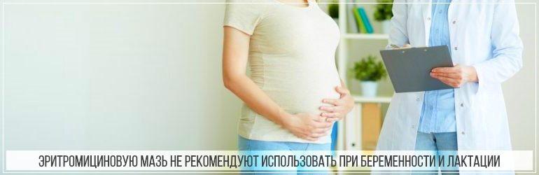 Эритромициновую мазь не рекомендуют использовать при беременности и лактации