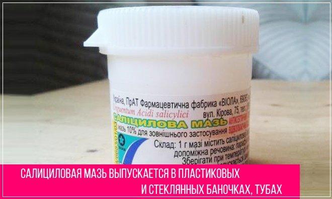 Салициловая мазь выпускается в пластиковых и стеклянных баночках