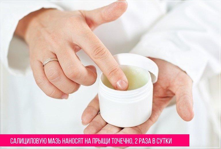 Как правильно использовать салициловую мазь