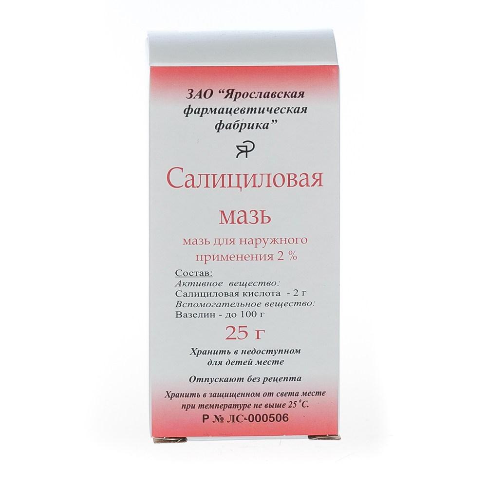 Основной компонент мази - салициловая кислота