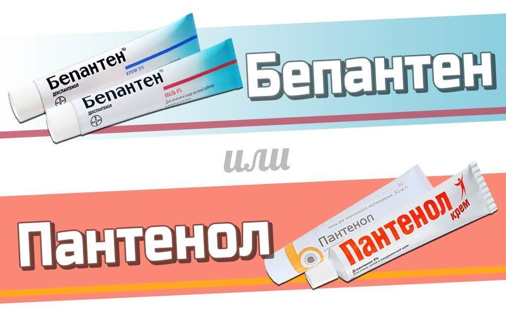 Бепантен и Пантенол - препараты с аналогичными действием