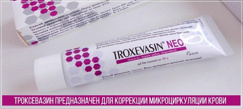 Мазь и гель троксевазин применяют для коррекции микроциркуляции крови