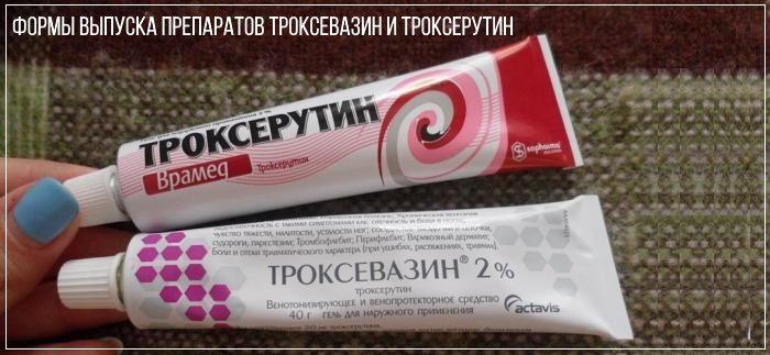 Форма выпуска и состав препаратов троксевазин и троксерутин